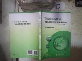 广东省建筑节能与绿色建筑现状及发展报告(2017-2018) 。、