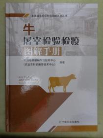 牛屠宰检验检疫图解手册