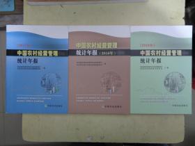 中国农村经营管理统计年报(2016年、2017年、2018年)【3册合售】