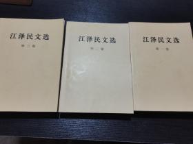 江泽民文选