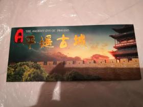平遥古城———明信片5000册