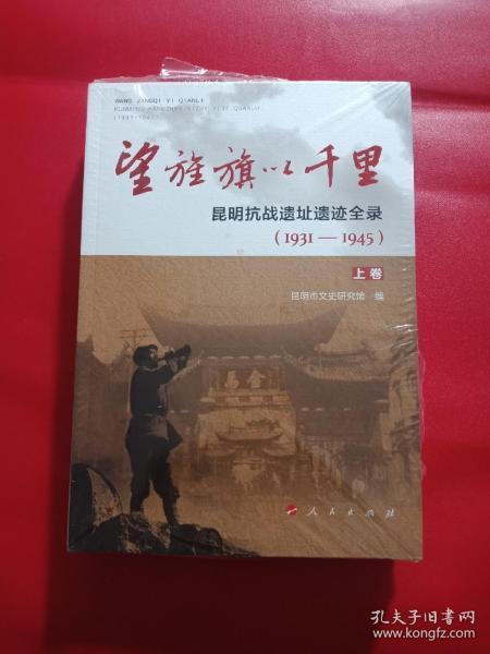 望旌旗以千里 昆明抗战遗址遗迹全录(1931-1945)(2册)