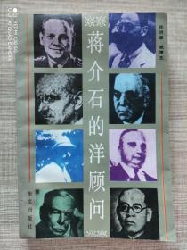 蒋介石的洋顾问