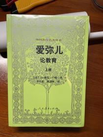 外国教育名著丛书 爱弥儿:论教育(套装上下册)