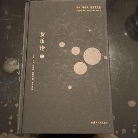 (译者亲笔签名版)货币论(全二卷)(约翰·梅纳德·凯恩斯文集)