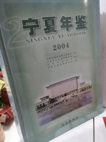 宁夏年鉴.2004