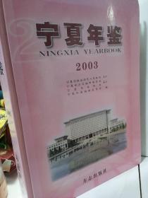 宁夏年鉴.2003
