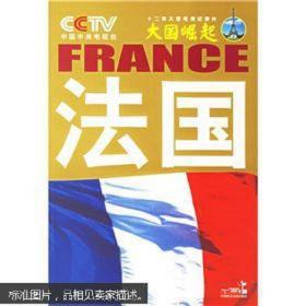 特价特价8)大国崛起:法国9787802191105中央电视台《大国崛起》