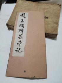 赵孟頫书醉翁亭记   拓片折叠