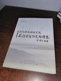 读毛泽东诗词手札毛泽东诗词史话续笔