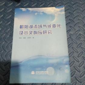 鄱阳湖流域气候变化及水文响应研究