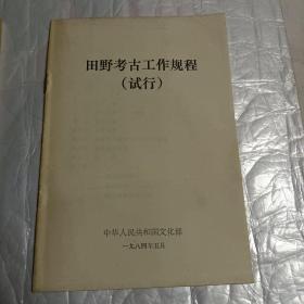 田野考古工作规程(试行)