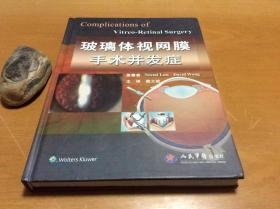 玻璃体视网膜手术并发症