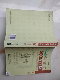 汉字演变五百例第2版