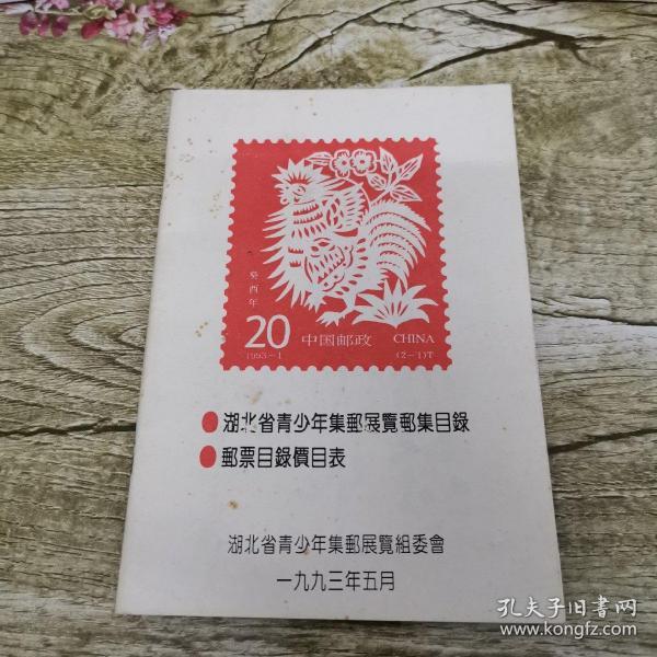湖北省青少年集邮展览邮集目录 1993年5月
