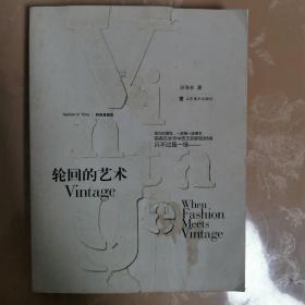轮回的艺术:时尚发展史