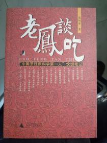 """老凤谈吃(聂凤乔  著)(""""中国烹饪原料学第一人""""饮馔笔记)"""