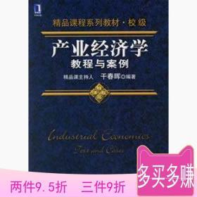 产业经济学-教程与案例干春晖机械工业9787111190844