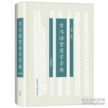 古汉语常用字字典(双色版)