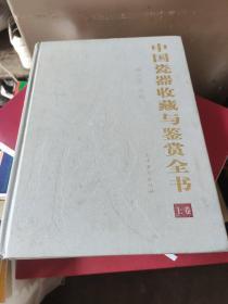中国瓷器收藏与鉴赏全书  上卷