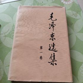 毛泽东选集一(精装)