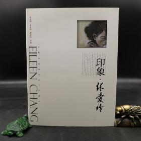 台湾联经版  林幸谦、卓有瑞、陈启仙编 《印象·张爱玲》(精装)