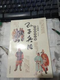 孙子兵法智谋故事总集: 九地篇