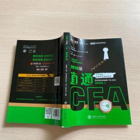 直通C F A 考考生必备中文考试用书