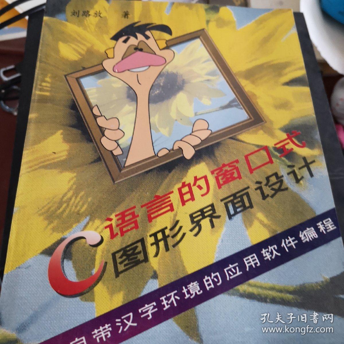 C语言的窗口式图形界面设计:自带汉字环境的应用软件编程