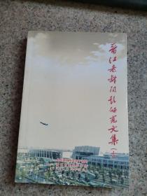 晋江老龄问题研究论文集 七