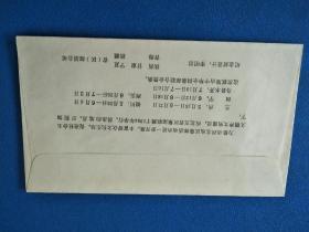 西北五省区集邮联展纪念封(销J100任弼时诞生八十周年邮票乌鲁木齐戳)
