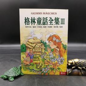 台湾联经版  林怀卿译《格林童話全集(Ⅲ)》(锁线胶订)