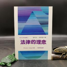 台湾联经版  丹尼斯·罗伊德著,张茂柏译《法律的理念》(锁线胶订);绝版
