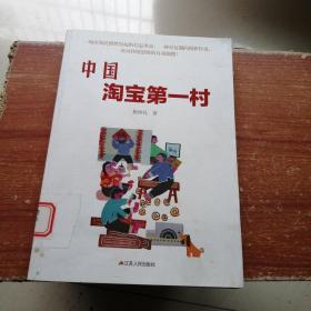 中国淘宝第一村
