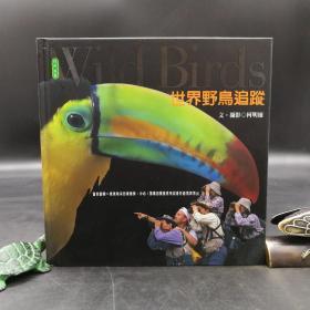 台湾联经版  柯明雄《世界野鳥追蹤》(彩色精裝)