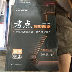 考点同步解读高中物理必修第二册RJ新高考新教材