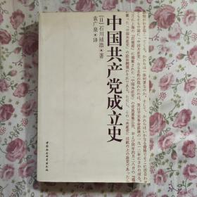 中国共产党成立史(正版现货,一版一印,无笔记划线)