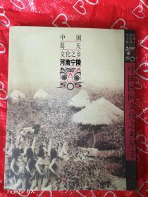 中国葛天文化之乡——河南宁陵G