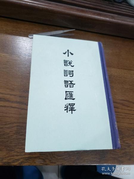 【包邮】小说词语汇释 精装79年一版一印 品绝好