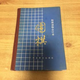 初级读物合订本:围棋