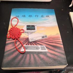 磁碟操作系统
