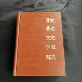 世界著名文史学家辞典