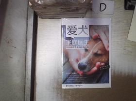 爱犬家庭医生:狗狗疾病快速诊断与处理