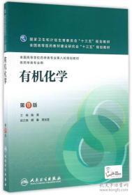 正版二手旧书有机化学 陆涛
