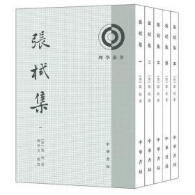 张栻集(理学丛书  全五册  LV)