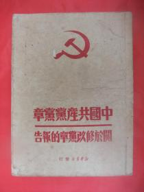 中国共产党党章--关于修改党章的报告(新华书店1949年5月初版初印)