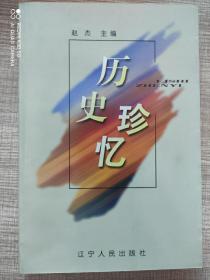 辽宁文史资料.总第五十三辑.历史珍忆