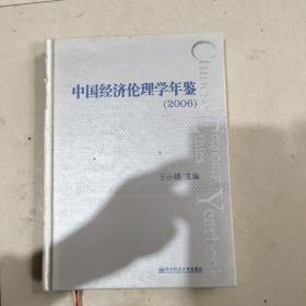 中国经济伦理学年鉴2006