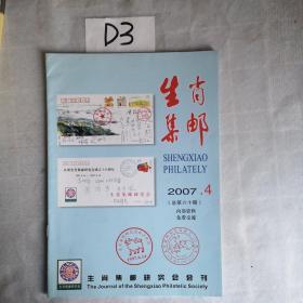 生肖集邮2007.4