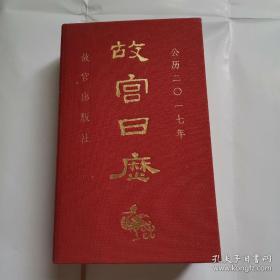 故宫日历 公历2017年